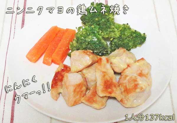 ニンニクマヨの鶏ムネ焼き