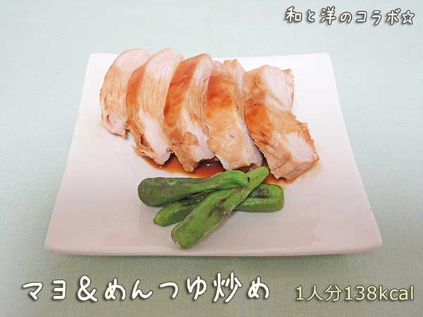 マヨ&めんつゆ炒め