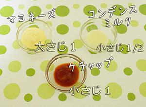 ケチャップとマヨネーズとコンデンスミルク