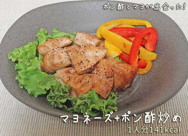 マヨネーズ+ポン酢炒め