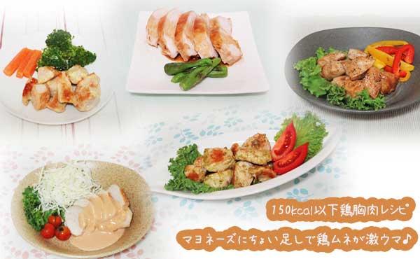 鶏胸肉レシピ150kcal以下・マヨにちょい足し鶏ムネ激旨!