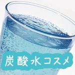 【100円】炭酸水で全身キレイになれちゃう5つの活用法【コスメ】