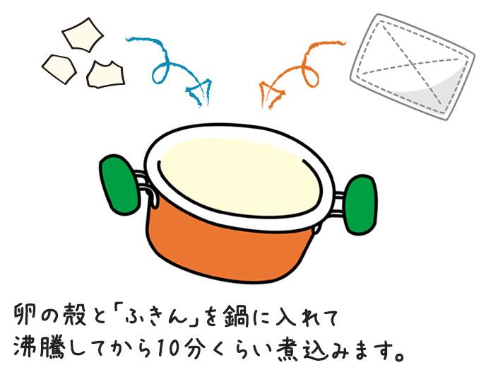 卵の殻と「ふきん」を鍋に入れて沸騰してから10分くらい煮込みます。