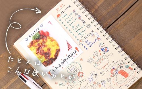 レシピとして使われる手帳