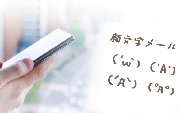 【かわいい顔文字で】男性ウケの良いメール作成術【恋が実る(*´∀`)】