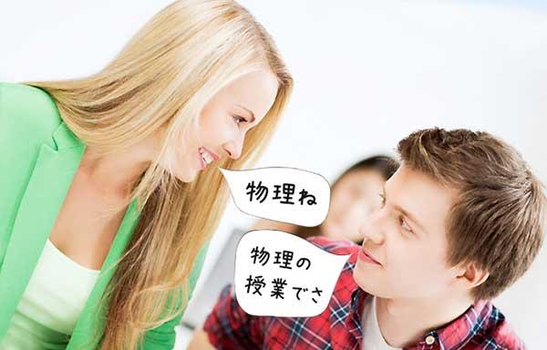 授業中に会話する男女