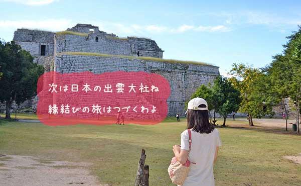 【縁結びの神社3選】女子旅のおすすめは恋愛祈願とご当地グルメ