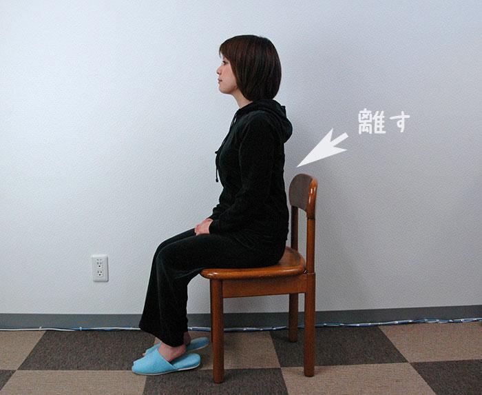 イスの背もたれから背中を離して、腰を立てて引き上げるように座る