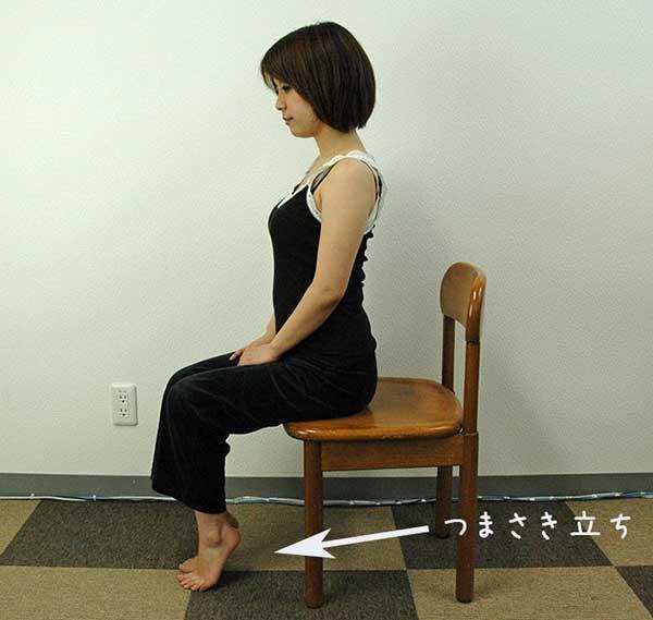かかとを上げたまま、つま先立ちの状態でイスに座ります