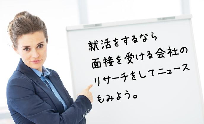 就活をについてアドバイスする女性