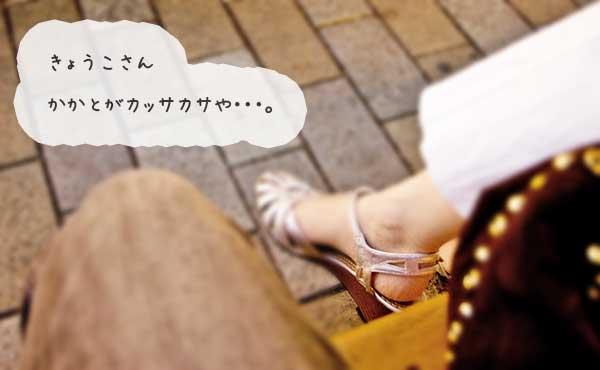 【足裏の角質】簡単フットケア!もち肌みたいな「かかと」の作り方