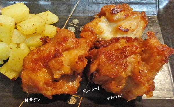 【鶏の唐揚げ作り方】醤油味がジュワ~っと溢れる甘辛仕上げ!