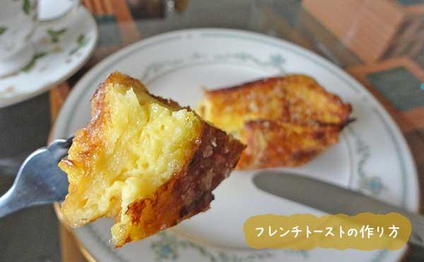 フレンチトースト本格的レシピ安いパンが専門店の味に大変身