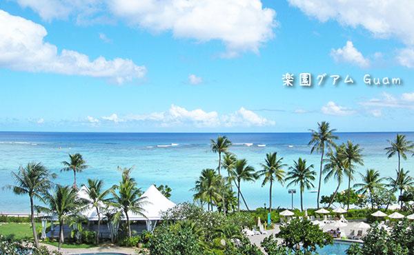 2泊3日で海外旅行?!南海の楽園グアムがおすすめの3つの理由