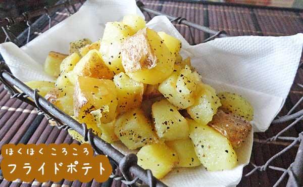 簡単フライドポテト作り方・レシピの幅が広がる一口サイズ