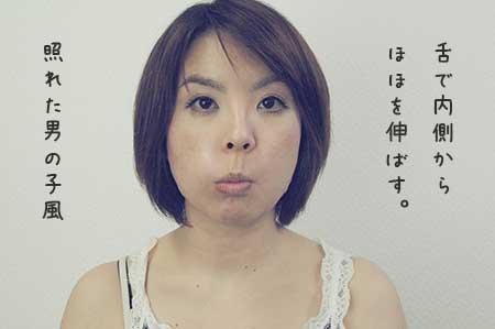 舌で内側から頬を伸ばす