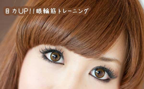 まぶたや目の下のたるみ・くま予防に!眼輪筋トレーニング法3選