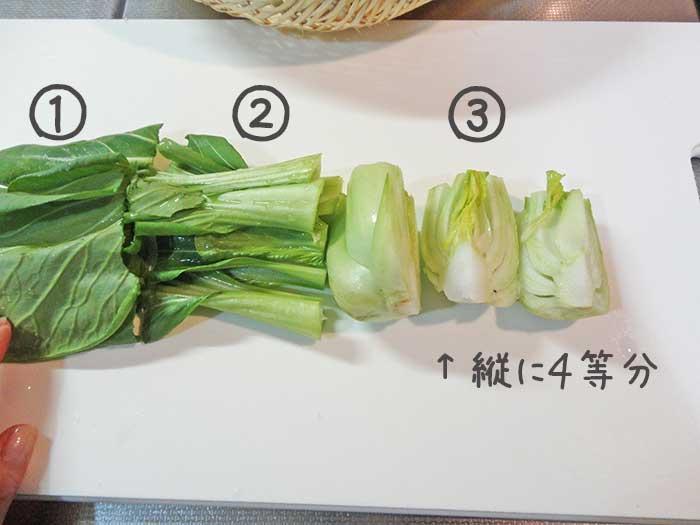 青梗菜の切り方1