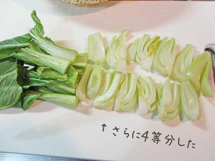 青梗菜の切り方2
