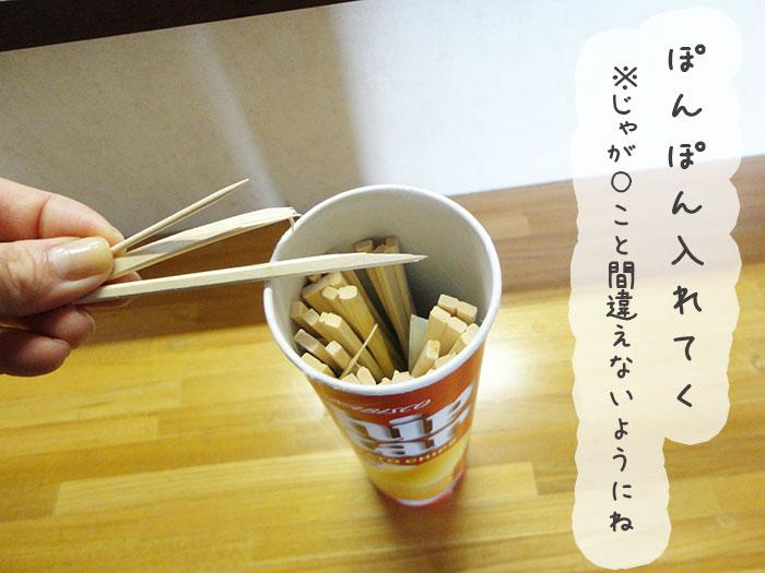 使い終わった箸や爪楊枝を箱にポンポン入れていく