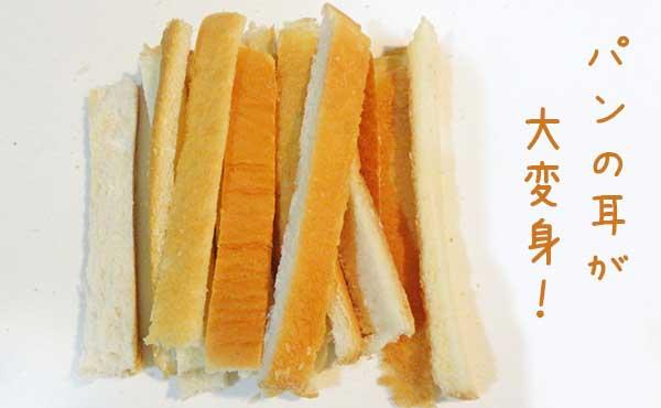 パンの耳レシピ・残った「みみ」が美味しい一品に大変身!