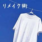 【シンプルTシャツが変身!】おしゃれ女子必見の簡単リメイク法