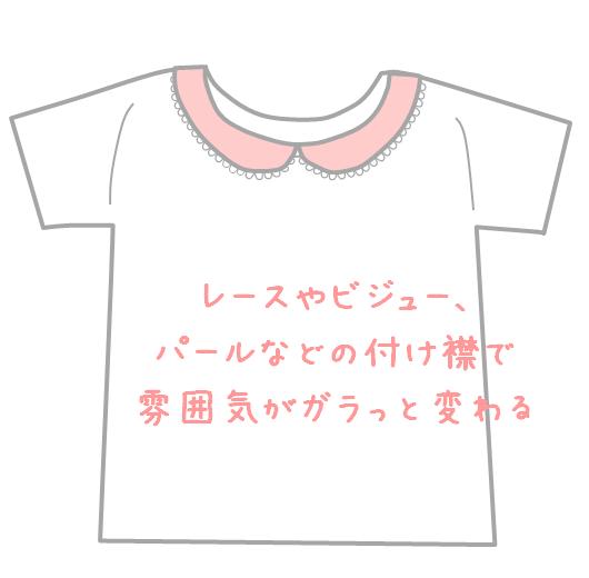 付け襟をしたTシャツ