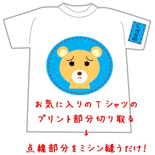 プリントしたTシャツ