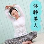 【体幹トレーニング方法】後体幹筋を鍛えて太りにくい体を作る!