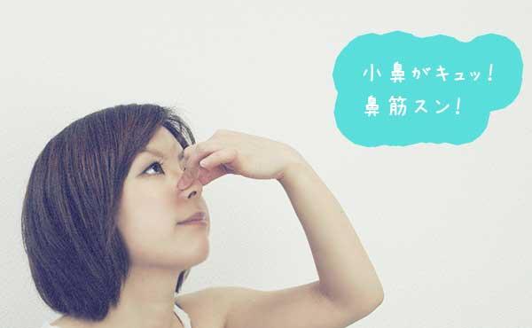 整形せずに小鼻が小さくなると話題の鼻筋スッキリさせる方法