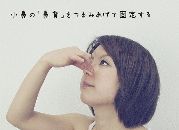 小鼻の「鼻背」部分をつまみ上げて固定する