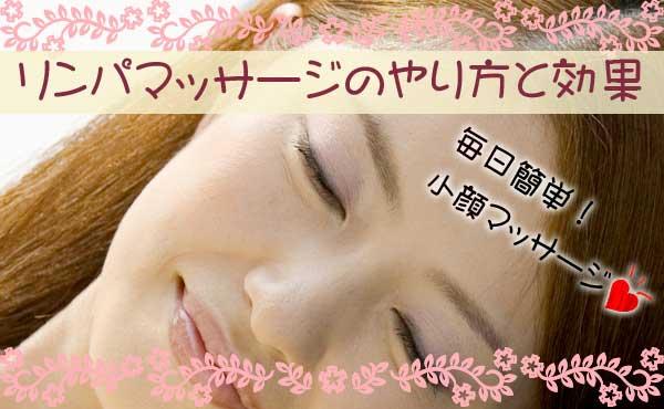 【顔のリンパの流れを改善!】リンパマッサージのやり方と効果