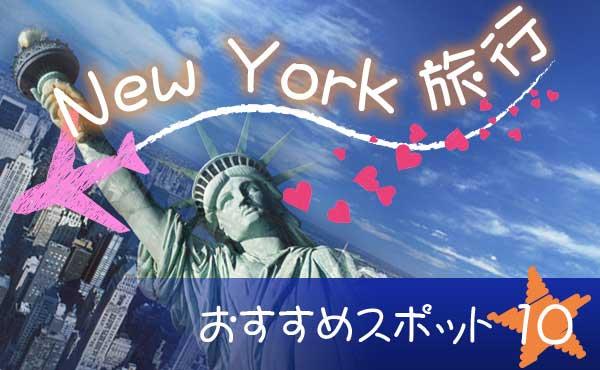 【NY旅行で女性に人気】キャリーの部屋&遊べる隠れスポット