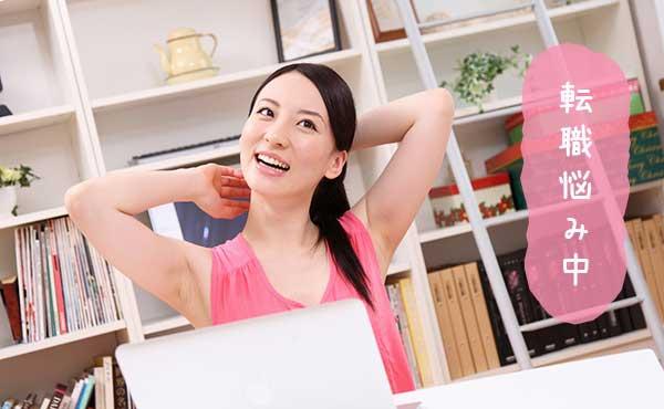 【30歳女性転職】もっと活躍できる職場でイキイキ働ける人気職業