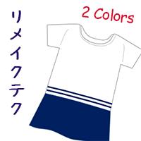 これがリメイク?!オシャレなバイカラーTシャツの作り方3選】