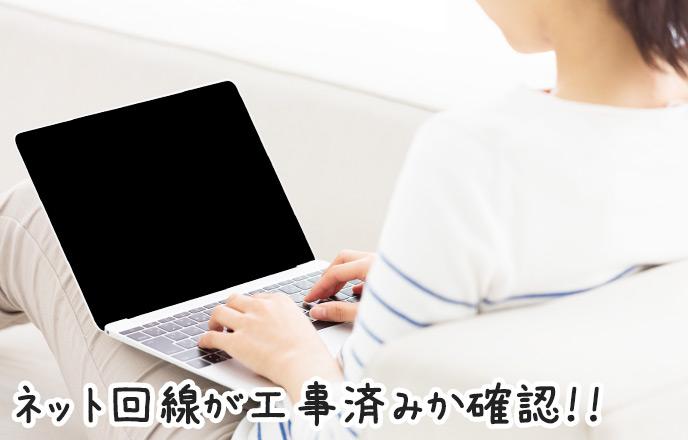 アパートでインターネットをしている女性