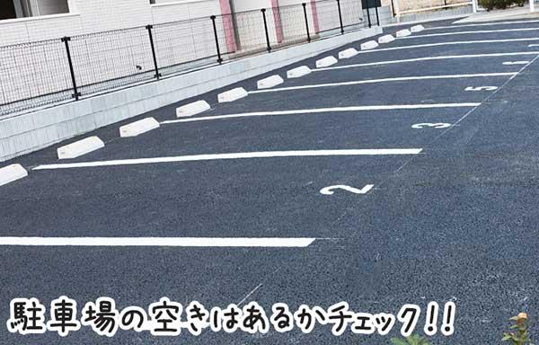 駐車場の空きがあるかチェック