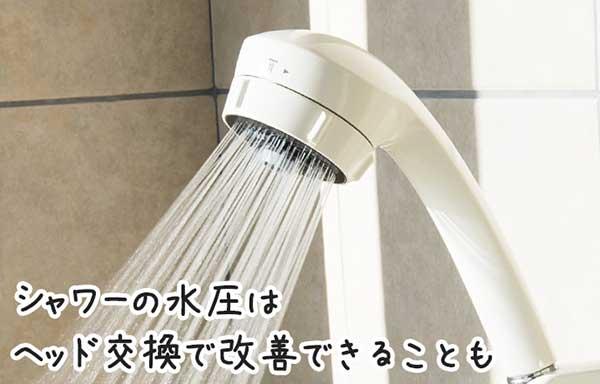 シャワーの水圧はヘッド交換で改善できることも