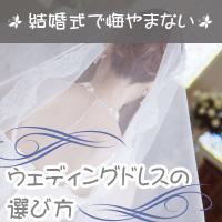 ウェディングドレスの選び方!結婚式で悔やまない試着のコツ3つ