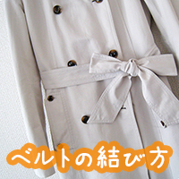 トレンチコートのベルトのかわいい結び方4選【甘系着こなし術】
