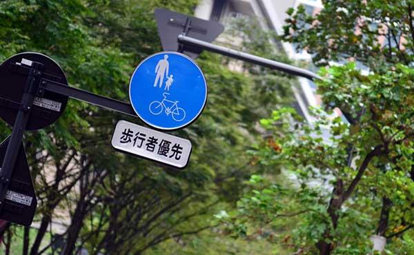 自転車通行可と歩行者優先の道路標識