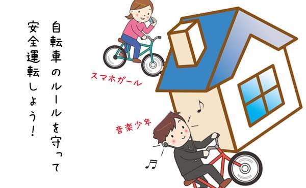 【自転車の交通ルール】チャリ通する女性はカラダや顔のケガに注意!