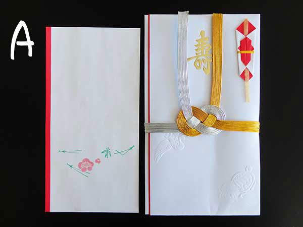 水引が「結びきり」の金封とお金を入れる中袋
