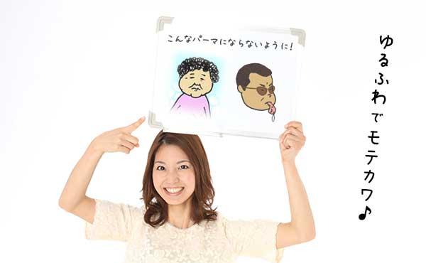 【ゆるふわカール】パーマの種類と選び方【モテカワ女子】