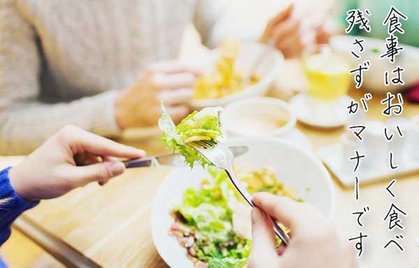 食事は美味しく食べ残さずがマナーです