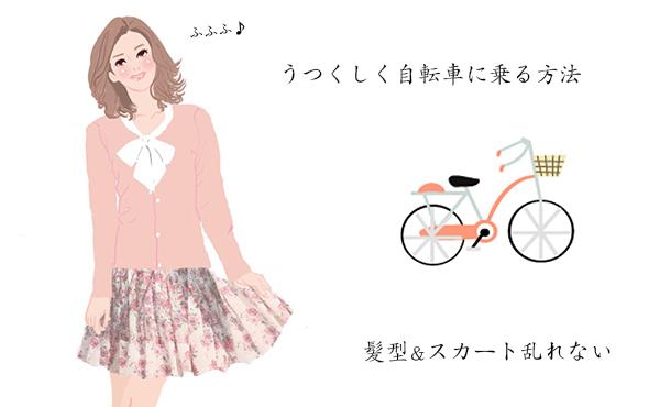 自転車通勤&通学する女性の「スカートや前髪」恥ずかしい悩み解消法