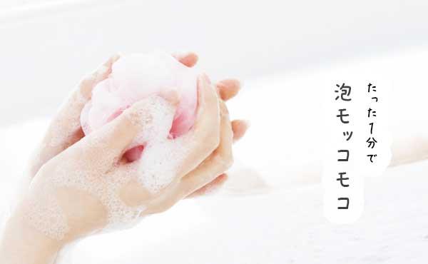 泡洗顔はシミ取りに効果あり!たった1分でモコモコの泡をつくる方法