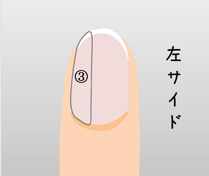 爪の左サイドを塗る