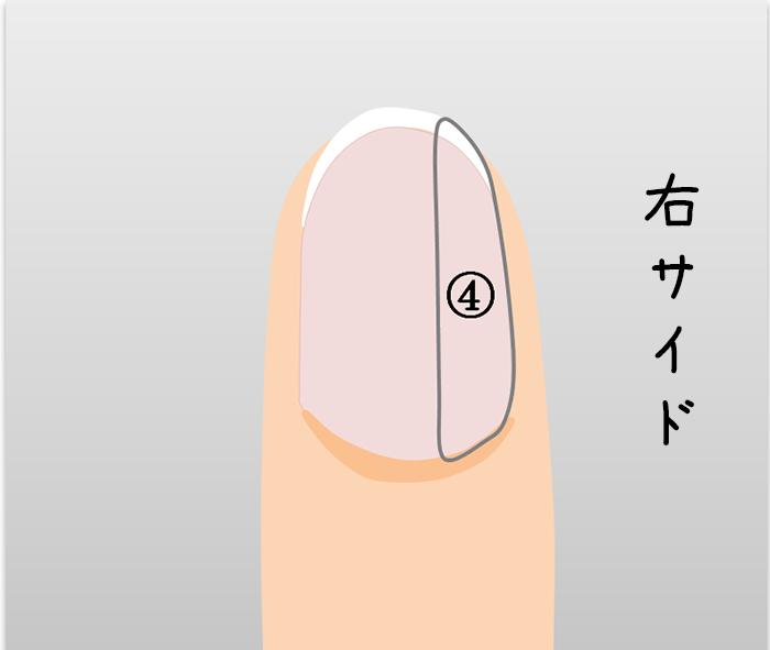 爪の右サイドを塗る
