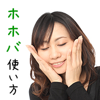 ホホバオイルの簡単な使い方で乾燥肌をプルプル肌にするスキンケア術